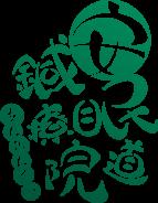 安眠道鍼療院ロゴ