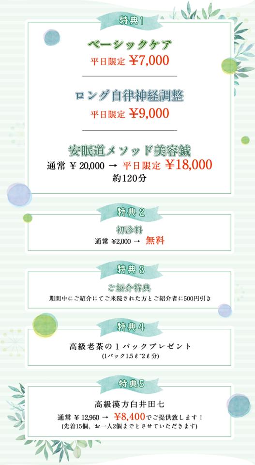 吉祥寺鍼灸院安眠道鍼療院3周年キャンペーン特典内容